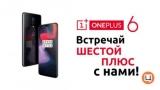 Світова прем'єра OnePlus 6Реклама