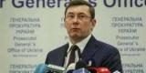 Луценко: организатор убийства журналиста Сергиенко работал начальником охраны нардепа