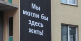 У Росії може припинитися будівництво будинків для ошуканих пайовиків