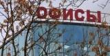 У Росії введена кримінальна відповідальність за «гумові» офіси