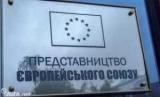 ЕС призывает Раду защитить ProZorro