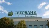Сбербанк подписал ряд соглашений о компьютерной безопасности