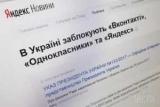 Яндексу в Украине заблокировали счета