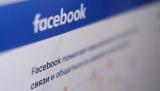 Facebook рассказал, как они узнали о краже их личных данных